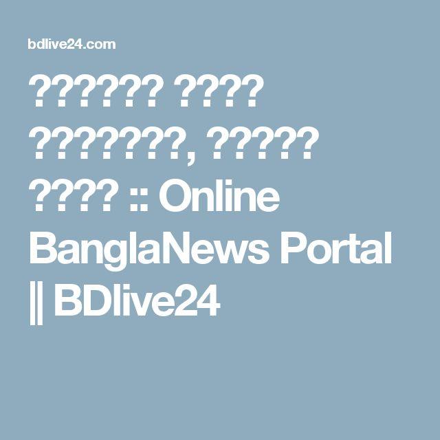 ইউরোপে ফ্রী পড়াশুনা, কোথায় কেমন :: Online BanglaNews Portal || BDlive24