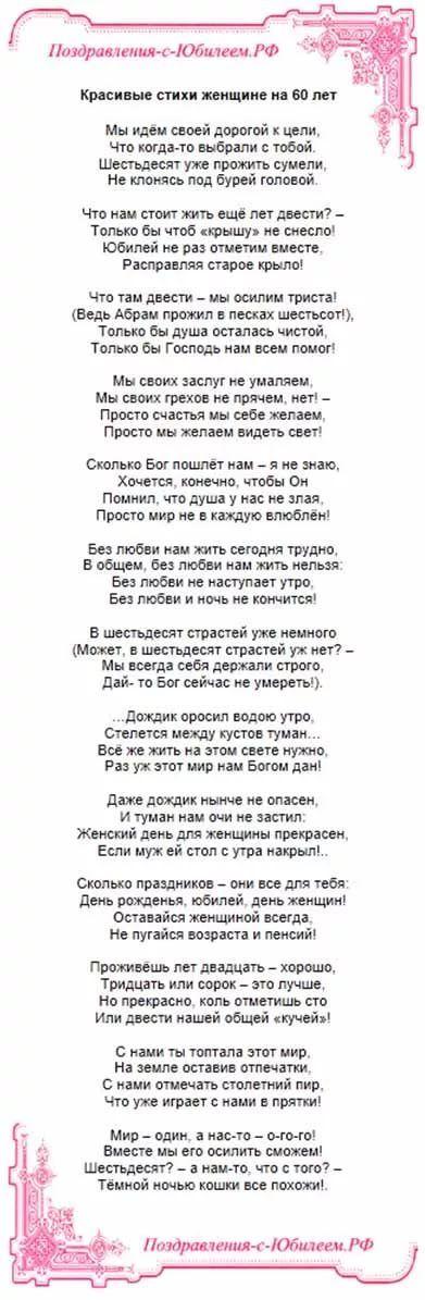 Поздравление с 77 летием женщине в песне
