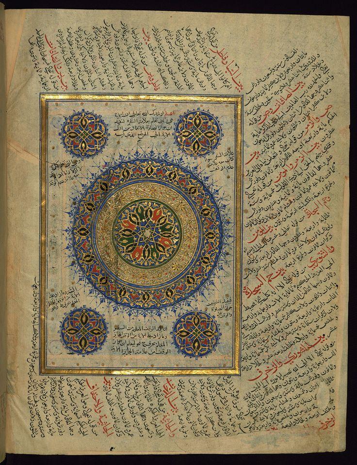 Illuminated Manuscript, Koran, Frontispiece, Walters Art Museum, Ms W.563, fol…