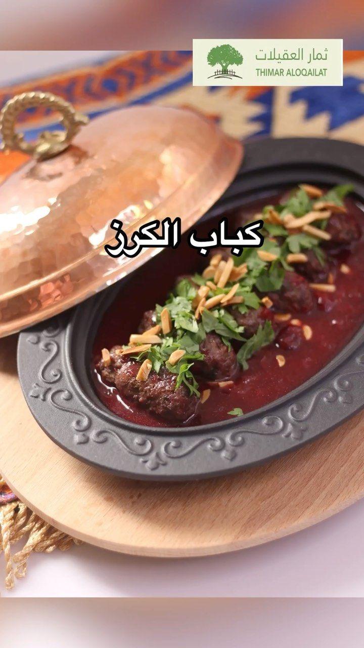 الشيف حصة Chef Hessa On Instagram من احب الوصفات الى قلبي استخدمت بهارات ثمار العقيلات Aloqailat Aloqailat للكباب ٥٠٠ غم لحم مفروم نص عجل Food Chili Soup