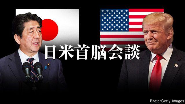 """""""アメリカ第一主義""""を掲げ、為替や貿易政策で厳しい発言を繰り替えるアメリカのトランプ大統領。安倍総理大臣は日本時間11日未明、ワシントンで初めての首脳会談に臨みます。今後の日米関係はどうなるのか。両首脳の主な発言を中心にまとめています。"""