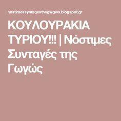 ΚΟΥΛΟΥΡΑΚΙΑ ΤΥΡΙΟΥ!!! | Νόστιμες Συνταγές της Γωγώς