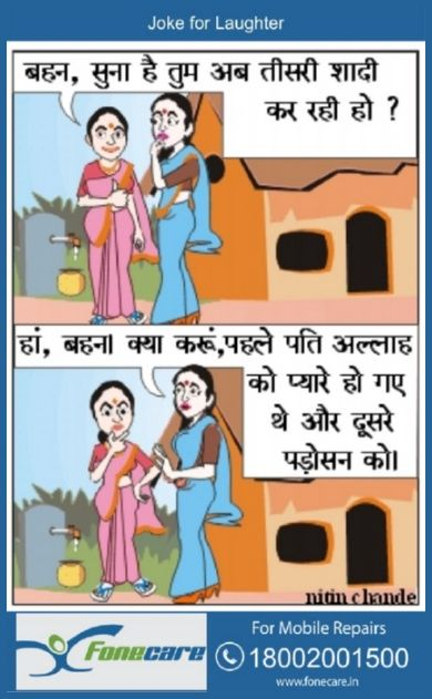Very Funny Jokes-The best package of Fascinating Jokes.#Santa Hindi Jokes#Girlrs Hindi Jokes