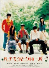 ハチミツとクローバー  製作年:2006年製作国:日本  ★★★☆☆   羽海野チカ原作の人気少女コミックを実写映画化。美大に通う男女5人の若者を中心に、登場人物のほぼ全員が片思いという甘酸っぱい青春模様を、等身大に爽やかに綴る。浜美大に通う純朴青年、竹本。彼は花本研究室で知り合った森田、真山、あゆみら先輩美大生たちと騒がしくも楽しい学園生活を送っていた。そんなある日、花本先生の姪のはぐみが入学してくる。彼女にひと目ぼれする竹本。森田もはぐに興味津々。一方、いつもクールな真山は年上の女性理花に一途な想いを寄せ、あゆみは、そんな真山の想いを知りながら、彼への気持ちを抑えられずにいた…。