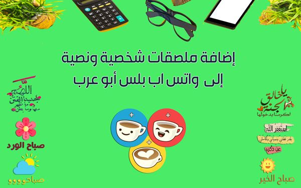 برامج ملصقات واتساب بلس ابو عرب الجديدة Lettering Stickers Letters