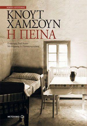 Η πείνα (κριτική) - Γράφει ο δημοσιογράφος - κριτικός Λογοτεχνίας Πάνος Γιαννάκαινας Στα χρόνια μας ούτε εύκολη ούτε πάντα επιτυχής μπορεί, έστω και εκ των