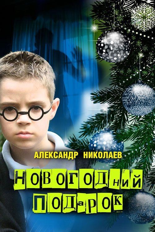 Новогодний подарок #журнал, #чтение, #детскиекниги, #любовныйроман, #юмор, #компьютеры, #приключения