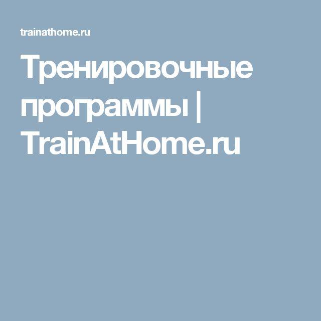 Тренировочные программы | TrainAtHome.ru