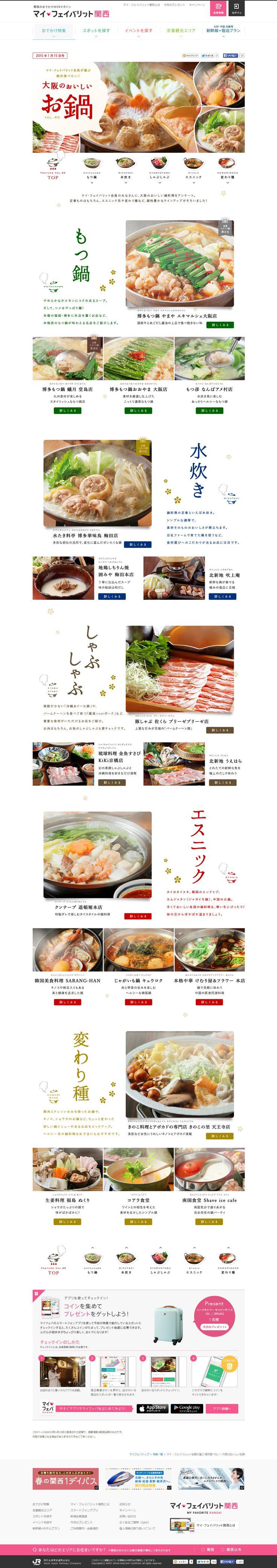 【特集Vol.85】マイ・フェイバリット会員が選ぶ 絶対食べたい!大阪のおいしいお鍋:マイ・フェイバリット関西