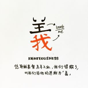 义 | righteousness @jasmineyow Instagram
