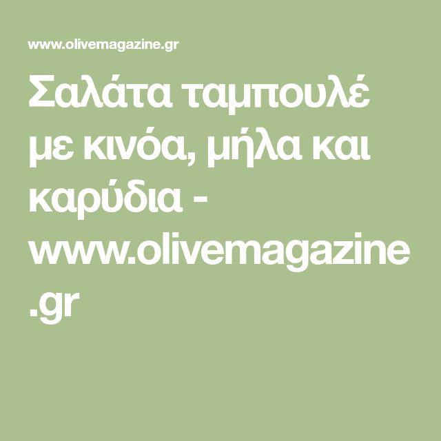 Σαλάτα ταμπουλέ με κινόα, μήλα και καρύδια - www.olivemagazine.gr