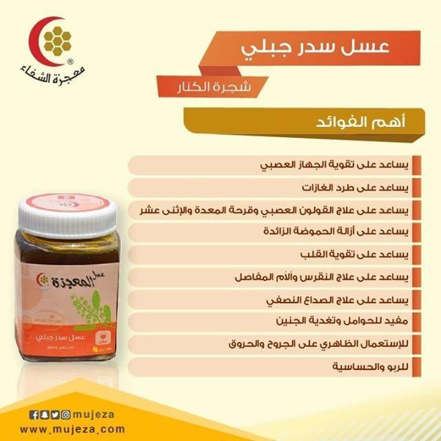 عسل السدر الجبلي من أهم فوائده يساعد على تقوية الحهاز العصبي يساعد على طرد الغازات يساعد على علاج القولون العصبي وقرحة المعدة Health Advice Health Honey