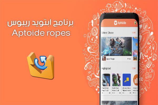 تحميل برنامج Aptoide Ropes ابتويد ريبوس مستودع تطبيقات الابتويد للاندرويد المجاني 2020 Electronic Products Phone