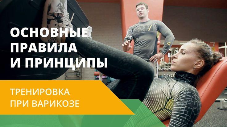 Советы Никиты Захарова - как тренироваться при варикозном расширении вен.