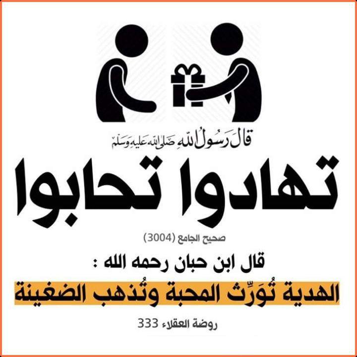 الهدية Words Duaa Islam Ahadith