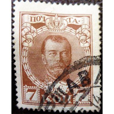 Russia, Tsar Nicholas II, 7K, brown, 1913 used