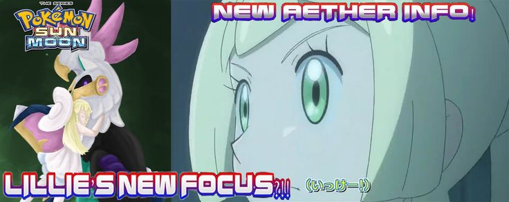 pokemon sun and moon lillie's new focus!!!