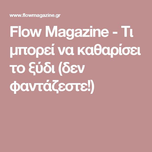 Flow Magazine - Τι μπορεί να καθαρίσει το ξύδι (δεν φαντάζεστε!)