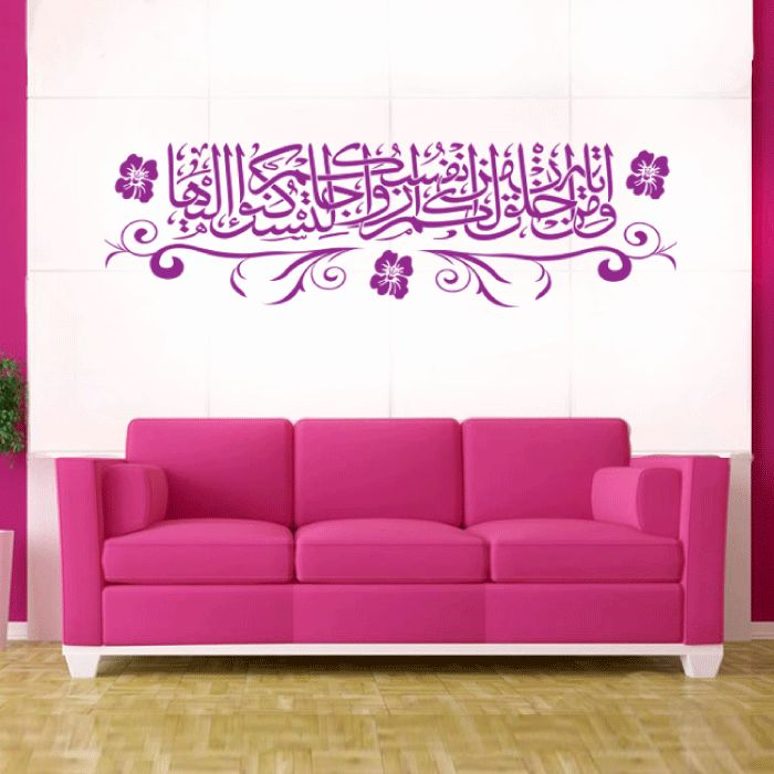 9 Best Stickers Islam Calligraphie Arabe Images On Pinterest