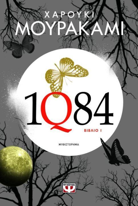 Χαρούκι Μουρακάμι, 1Q84 - Βιβλίο 1