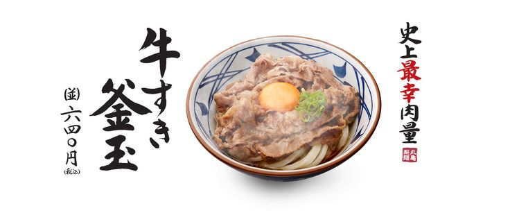 史上最幸肉量 牛すき釜玉(並)六四〇円