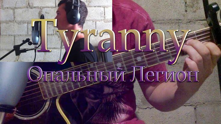 Tyranny  Опальный Легион  Песня по мотивам игры