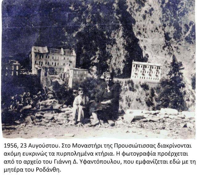 Σπάνια φωτογραφία με τα πυρπολημένα κτίρια της Ιεράς Μονής Προυσού - ΑΝΕΞΙΤΗΛΟ