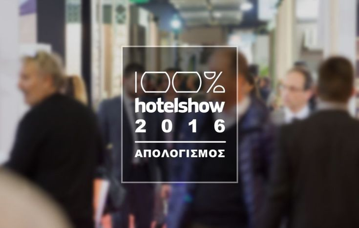 Θεαματική αύξηση της επισκεψιμότητας στο 100% Hotel Show 2016.