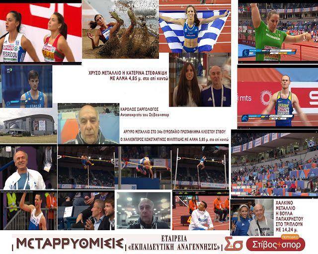 ΣΤΙΒΟΣ+σπορ / STIVOS+spor: ΚΑΡΟΛΟΣ ΣΑΡΓΟΛΟΓΟΣ : Εξαιρετική εμφάνιση των Ελλήν...