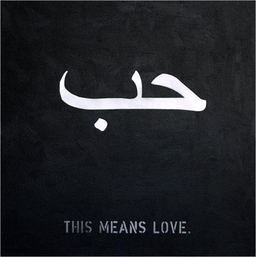 This means Love. #Arabic #Arabs #Arab