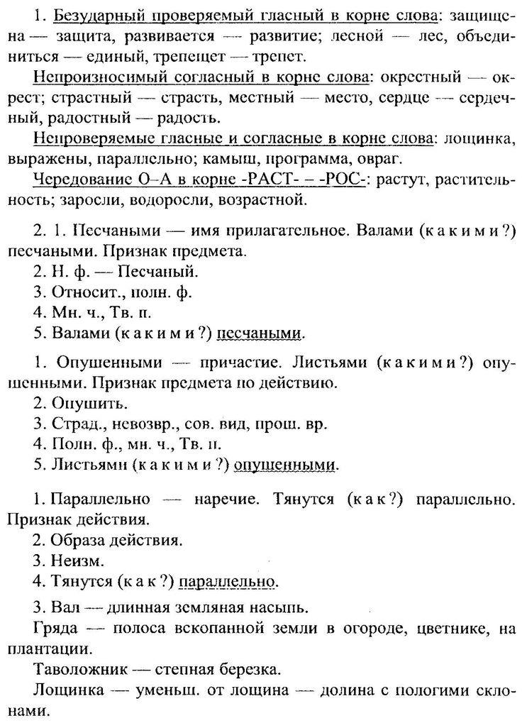 Козлова с.а рубин а.г математика учебник для 6-го класса гдз