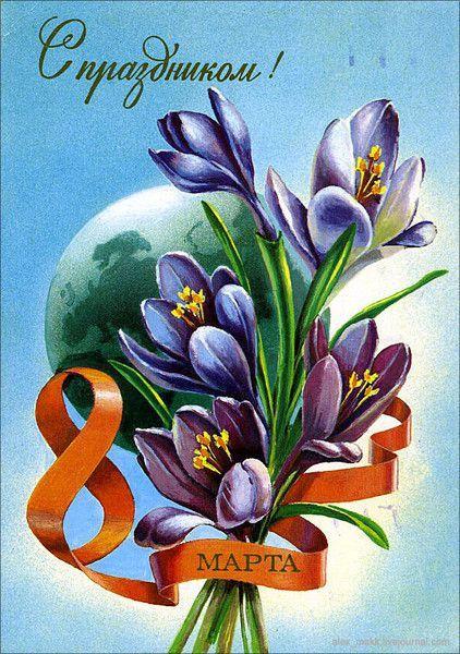1983-Казакевич-Мин.связи СССР | открытки, поздравления | Постила