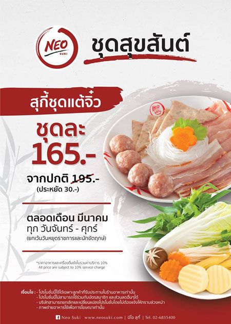 Neo Suki สุกี้ชุดแต้จิ๋ว ราคาพิเศษ #โปรโมชั่น #Promotion #ProAroi #โปรอร่อย #โปรโมชั่นร้านอาหาร #ลดราคา #แนะนำร้านอาหาร #ส่วนลดร้านอาหาร #SavePrice #NeoSuki #สุกี้