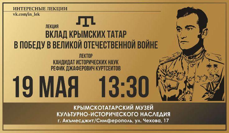 Приглашаем на очередную лекцию по истории Крыма и крымских татар. Мероприятие пройдет в Крымскотатарском музее культурно-исторического наследия.