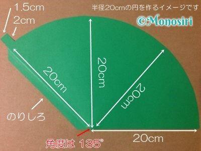 画用紙で三角帽子の作り方1