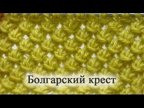 Узор спицами. Болгарский крест - YouTube