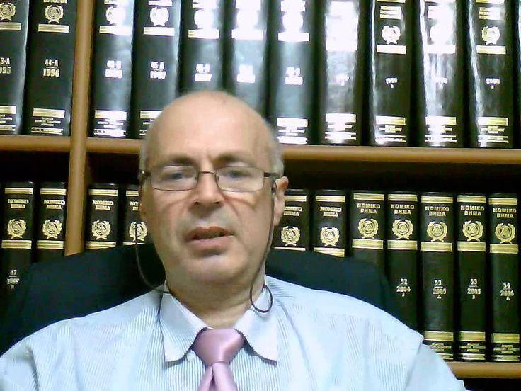 Οικονομική κρίση και νομικά προβλήματα. Ρόλος Δικηγόρου (video)