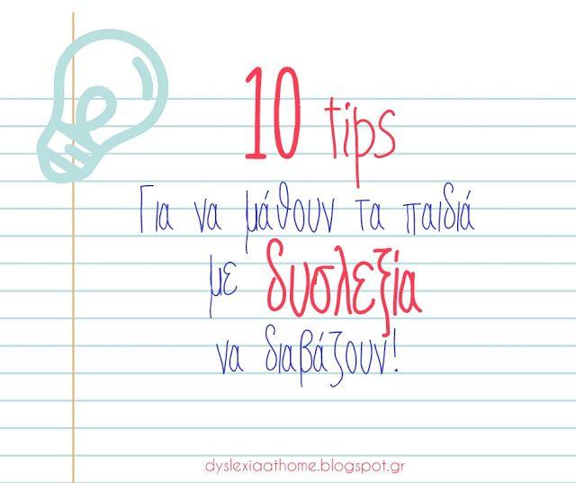 10 tips για να μάθουν τα παιδιά με δυσλεξία να διαβάζουν! [poster] Εκτύπωση!