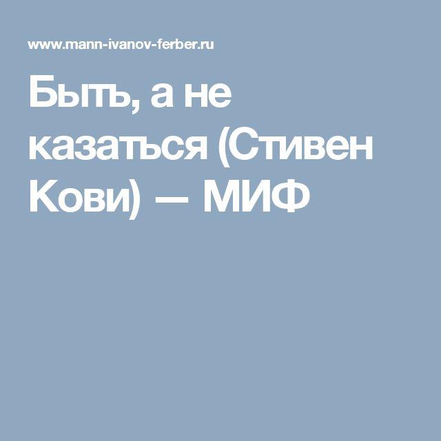 Быть, а не казаться (Стивен Кови) — МИФ