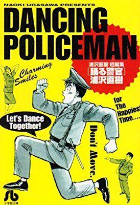 踊る警官 (小学館文庫―浦沢直樹短編集) Dancing Policeman, Naoki Urasawa