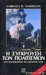 ΣΑΜΙΟΥΕΛ ΧΑΝΤΙΓΚΤΟΝ – Η ΣΥΓΚΡΟΥΣΗ ΤΩΝ ΠΟΛΙΤΙΣΜΩΝ (Εκδ. Terzo Books) Ένα από τα πιο πολυσυζητημένα βιβλία της δεκαετίας του 90. Το κέντρο της σκέψης του συγγραφέα αποτελεί η πεποίθηση ότι μετά την ...