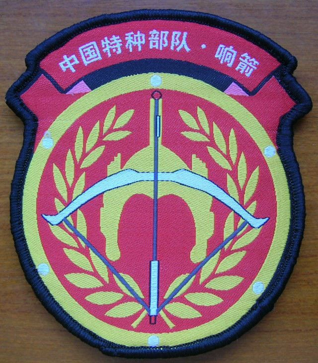 07's China PLA 38th Army Beijing Military Region Loud Arrow Special Forces Patch