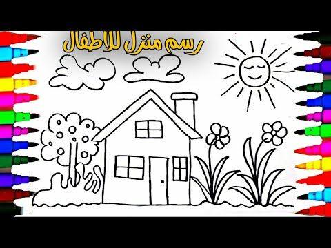 رسم سهل طريقة رسم منزل للاطفال تعليم الرسم للاطفال رسومات بالرصاص تعلم الرسم رسومات سهله Youtube Tekenen
