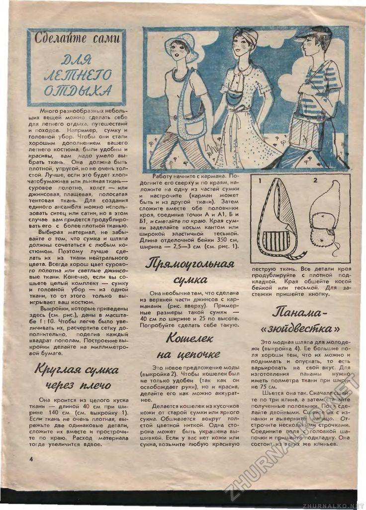 Юный техник - для умелых рук 1977-06, страница 4
