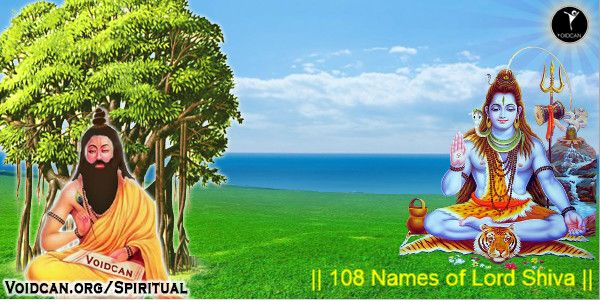 Voidcan.org shares with you 108 Different Names of Lord Shiva in Hindi and English.
