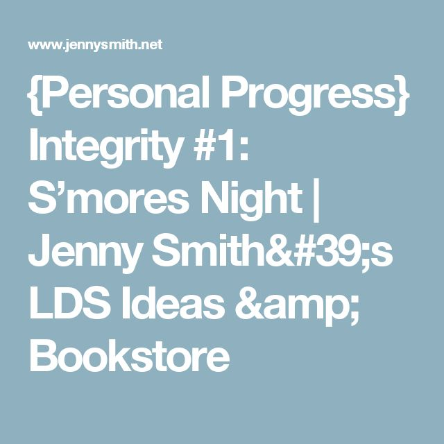 {Personal Progress} Integrity #1: S'mores Night | Jenny Smith's LDS Ideas & Bookstore