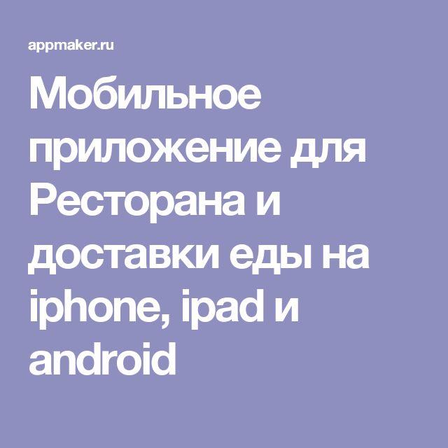 Мобильное приложение для Ресторана и доставки еды на iphone, ipad и android