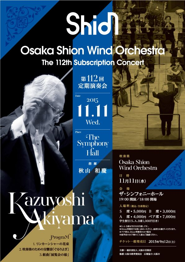 Osaka Shion Wind Orchestra