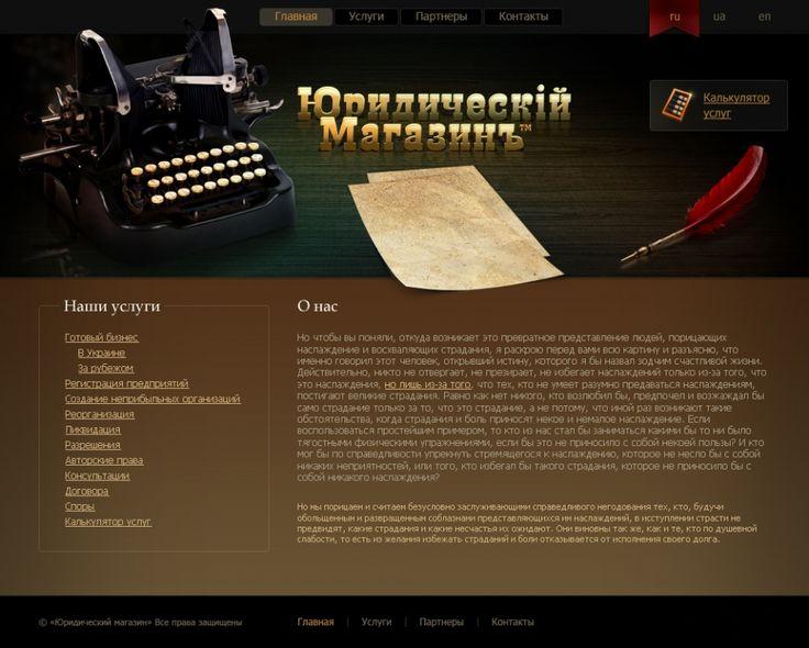 Website Design for Legal Shop