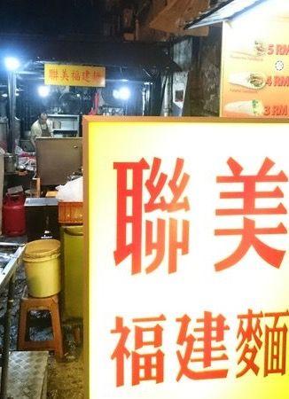 Hokkien Mee @ Lien Bee @ Lorong 1, Jalan Tun Tan Cheng Lock, Chinatown - courtesy of HungryGoWhere